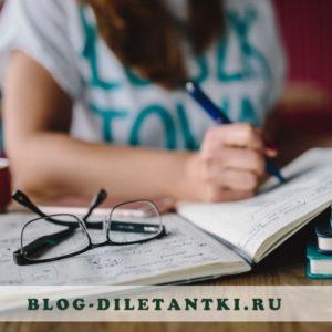 где брать идеи для статей, зачем писать конспекты