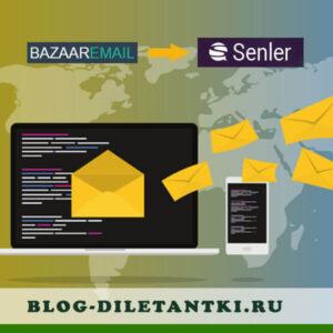 bazaaremail_senler