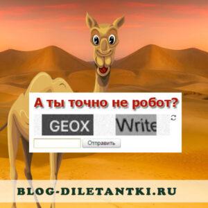 как обойти капчу в Яндекс Вордстат