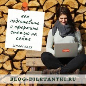 как подготовить статью для блога