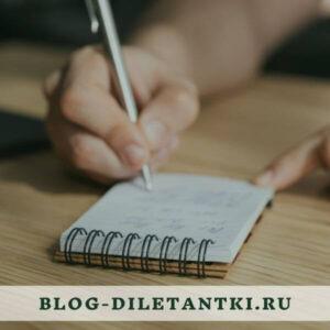 Как создать блог для заработка